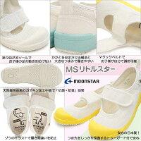ムーンスターMSリトルスター02子供スニーカーマジック上履き抗菌防臭速乾MOOONSTAR日本製キッズスニーカー