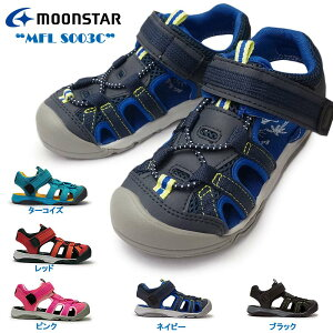 【あす楽】ムーンスター スポーツサンダル MFL S003C アウトドア サンダル キッズ マジック式 子供靴 夏靴 MoonStar