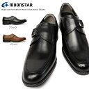 【あす楽】ムーンスター Moonstar 靴 ビジネスシューズ 本革 メンズ SPH4602 レザー モンクストラップ バランスワークス 内羽根 軽量 抗菌防臭