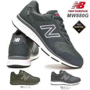【あす楽】ニューバランス NEW BALANCE スニーカー メンズ MW880G 4E ゴアテックス 防水 new balance フィットネス ウォーキングシューズ B4 N4 黒 ネイビー