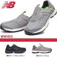 【あす楽】ニューバランス new balance WW403 レディーススニーカー スリッポン 軽量 2WAY ウォーキング DK1 SG1 ウォーキング
