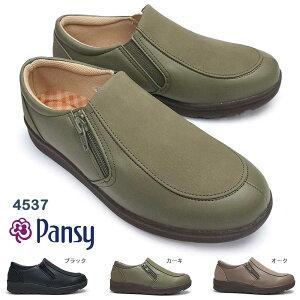 【あす楽】Pansy 靴 レディース 4537 防水 ウォーキングシューズ ファスナー 婦人 4E 抗菌 雨 レイン 軽量 ゆったり パンジー 4537