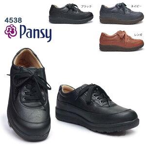 【あす楽】Pansy 靴 レディース 4538 防水 ウォーキングシューズ ファスナー 婦人 抗菌 4E パンジー 4538