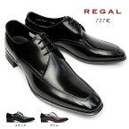 【あす楽】リーガル REGAL 靴 727R エレガントなメンズビジネスシューズ Uチップ レースアップ 細めスタイル フォーマル 日本製 Made in Japan