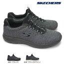【あす楽】スケッチャーズ SKECHERS スニーカー メンズ 52813 サミッツ フォートン スリッポン ウォーキングシューズ 運動靴 メモリーフォーム SUMMITS FORTON