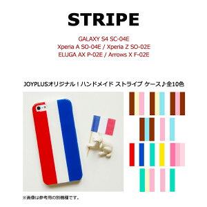 【レビュー記入で特別価格】当店オリジナル!ハンドメイドのかわいいストライプケース♪全10色...