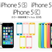 iPhone5s フィルム 光沢 iphone5c フィルム iphone5 フィルム アイフォン5s フィルム iphone 5s カラー 液晶保護フィルム アイフォン5 フィルム docomo au softbank ドコモ スマホアクセサリー
