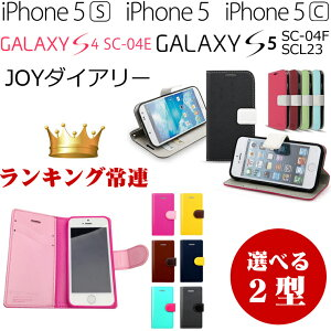 【レビュー記入で大特価!クリアフィルムもプレゼント】GALAXY S4 /iPhone5s 5 5c JOYダイアリ...