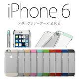 iPhone6�����������ե���6���С�iphone6������4.7��������ꥢ�����������åץ�ޡ���docomo�ɥ���au�����桼SoftBank���եȥХ��ޡ��ȥե��������ޡ��ȥե��С����ޥۥ��������ޥۥ��С�
