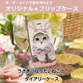 オーダーメイド:オリジナルウサギ猫フリップケースiphone6ケース手帳iphone6plusカバー手帳iphone5sケースgalaxynote3ケースgalaxys4ケース手帳型スマートフォンケーススマートフォンカバースマホケーススマホカバー