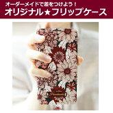 オーダーメイド:フリップケースiPhone6ケースiPhone6PlusカバーiPhone5SケースGalaxyNote3GalaxyS5手帳型スマートフォンケーススマートフォンカバースマホケーススマホカバー