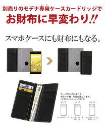 別売りのモデナ専用ケースカートリッジでお財布に早変わり!!スマホケースにも財布にもなる。サイズによってポケット数・形式が異なります。※カートリッジも同様。(M:カードポケット3個/L:カードポケット3個+札ポケット1個/LL:カードポケット4個+札ポケット1個)