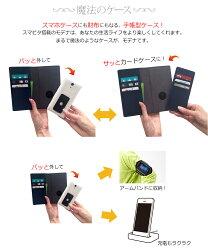 【魔法のケース】スマホケースにも財布にもなる手帳型ケース!スマピタ搭載のモデナはあなたの生活をより楽しくしてくれます。魔法のようなケースがモデナです。ぱっと外してカードケースに差し替えたり、アームバンドに収納したり、充電用のクレイドルに。充電もラクラク。