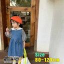キッズ ベビー服 デニム スカート ジャンパースカート レトロ 大人っぽい カジュアル 子供服 春 秋 かわいい 女の子 ジュニア おそろい 洋服 オシャレ 80cm 90cm 100cm 110cm 120cm