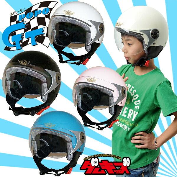 ダムトラックスダムキッズポポGTキッズサイズジェットヘルメットソリッドカラー