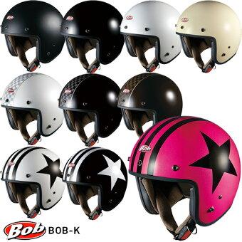 OGKBOB-Kスモールジェットヘルメット