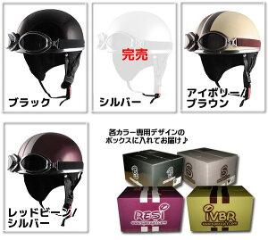 TNKSPEEDPITCL-950ニューヴィンテージフリーサイズハーフヘルメット