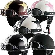 ニューヴィンテージ ヘルメット