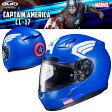 HJC MARVEL CL-17 キャプテン アメリカ フルフェイスヘルメット 【XL(61-62cm): HJH110 CAPTAIN AMERICA】