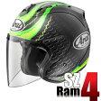アライ SZ-Ram4 CLUTCHLOW GP (SZ-ラム4 クラッチロウGP) ジェットヘルメット 【XLサイズ】