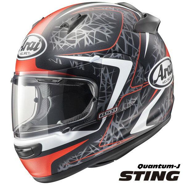 クアンタムJ アライ 【青 XLサイズ】 QUANTUM-J STING フルフェイスヘルメット スティング