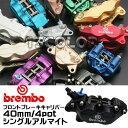 brembo:ボディカラーアルマイト&テーパーボルト仕様!ブレンボ brembo フロント ブレーキキャ...