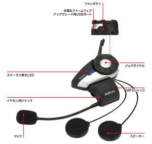 SENA20Sバイク用ステレオヘッドセット・インターコムデュアルパック(2台セット)041001FSMH20S日本国内正規代理店品