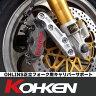 KOHKEN OHLINS正立フォーク用 キャリパーサポート ZEPHYR1100(RS不可) φ320 KOK-1420