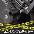デイトナ エンジンプロテクター HORNET250(ALL) DAYTONA 79923
