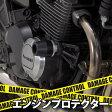 デイトナ エンジンプロテクター ゼファー400/χ(ALL) DAYTONA 79948
