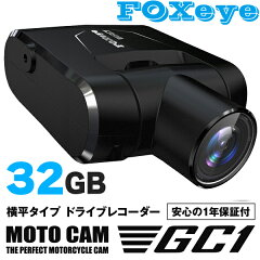 ドライブレコーダー FOXeye GC1 32GB モーターサイクル専用 車載型ツーリングカメラ