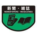 山崎産業 分別表示シール(小)新聞・雑誌 C341-00SX-MB【843-1483】