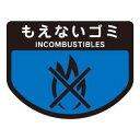 山崎産業 分別表示シール(小)もえないゴミ C343-00SX-MB【843-1472】