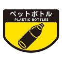山崎産業 分別表示シール(小)ペットボトル C347-00SX-MB【843-1476】