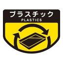 山崎産業 分別表示シール(小)プラスチック C348-00SX-MB【843-1477】