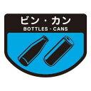 山崎産業 分別表示シール(小)ビン・カン C351-00SX-MB【843-1481】