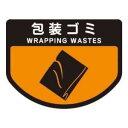 山崎産業 分別表示シール(小)包装ゴミ C352-00SX-MB【843-1487】