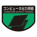 山崎産業 分別表示シール(大)コンピュータ出力用紙 C339-00LX-MB【843-1524】