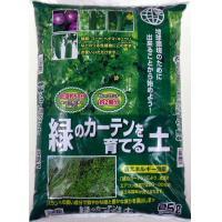 あかぎ園芸 緑のカーテンを育てる土 25L 3袋 (4939091352513) (6903al)【smtb-s】