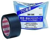 ニトムズ 気密・防水クロステープ(片面粘着)KZ-7 G0010