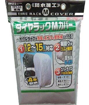 ジョイフル タイヤラック専用カバー L ワゴン・SUV車 16〜18インチ対応 YP553【smtb-s】