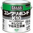 コニシ (株) K103 2088 コニシ コンクリボンドK10 3kg (缶) 1034057