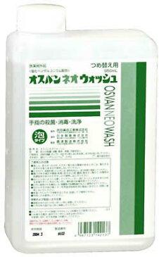 武田薬品工業 オスバンネオウォッシュ 詰替え 950ml【医薬部外品】【smtb-s】