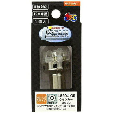 M&Hマツシマ M&Hマツシマ L820U OR 12vBAU15D オレンジ(20)【smtb-s】