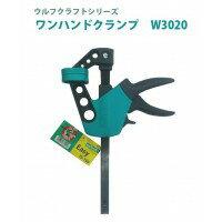 ウルフクラフト(WOLFCRAFT)サンフレックスウルフクラフトシリーズワンハンドクランプW3020(3515bq)【smtb-s】