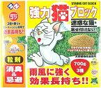 ニチリウ永瀬 強力猫ブロック粒状タイプ・柑橘系 150g