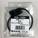 アークヒル(Archill) Breezy RCA変換コード RM-13BK (1344762)