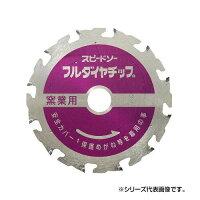 スピードソーフルダイヤチップ窯業系サイディング用D12-100100mm7912100(1379323)【smtb-s】