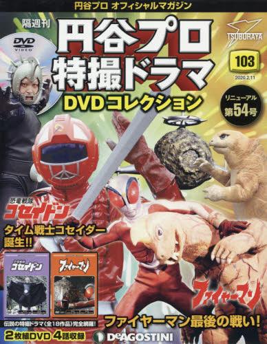 雑誌, 文芸誌  DVD 2020211 103 1314 2930