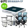 【セット】全自動麻雀卓スリム(折り畳み)+椅子4脚+サイドテーブル2本